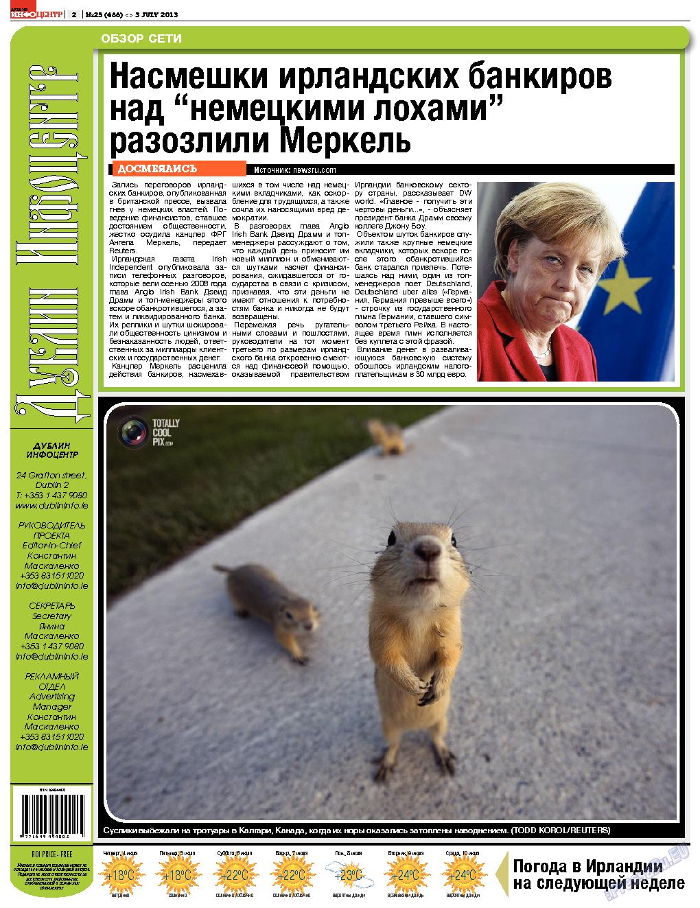 Дублин инфоцентр (газета). 2013 год, номер 25, стр. 2