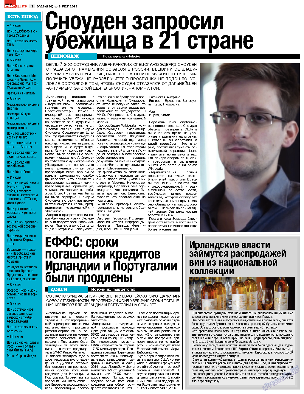 Дублин инфоцентр (газета). 2013 год, номер 25, стр. 3