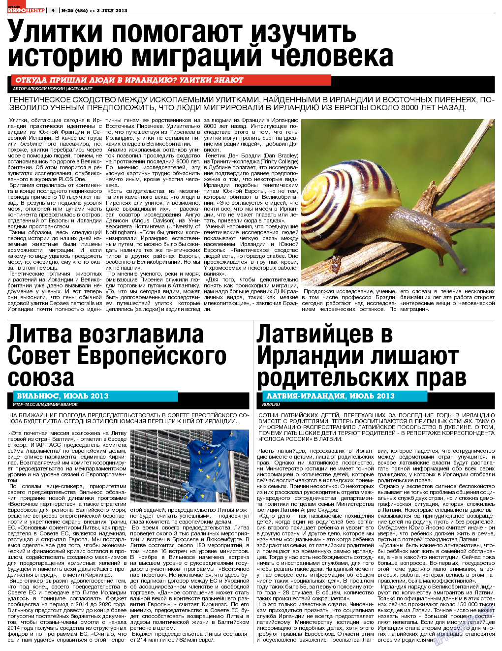 Дублин инфоцентр (газета). 2013 год, номер 25, стр. 4