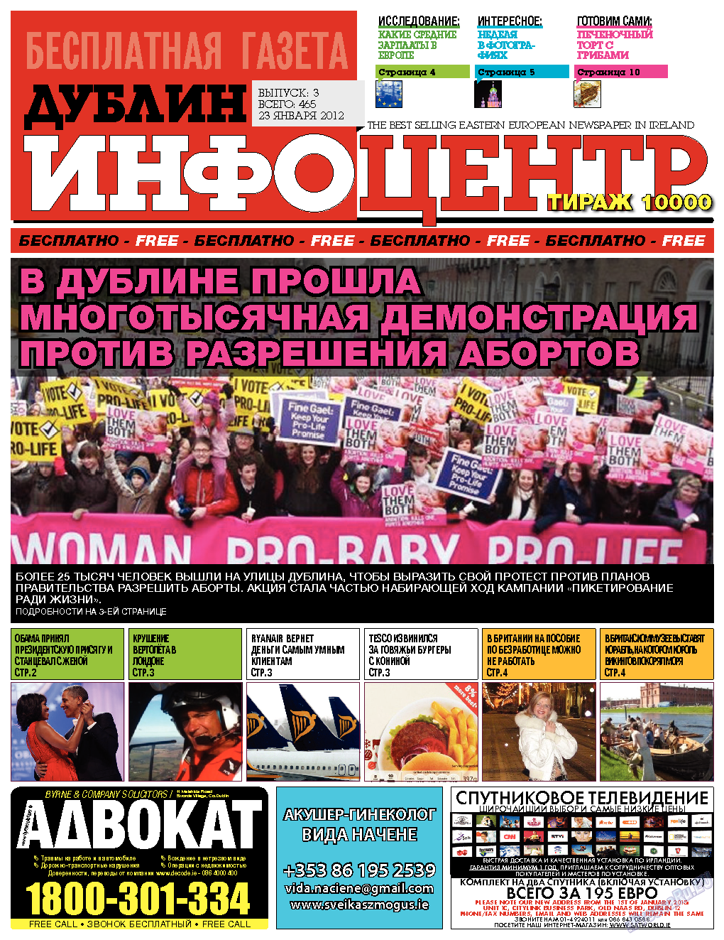 Дублин инфоцентр (газета). 2013 год, номер 3, стр. 1