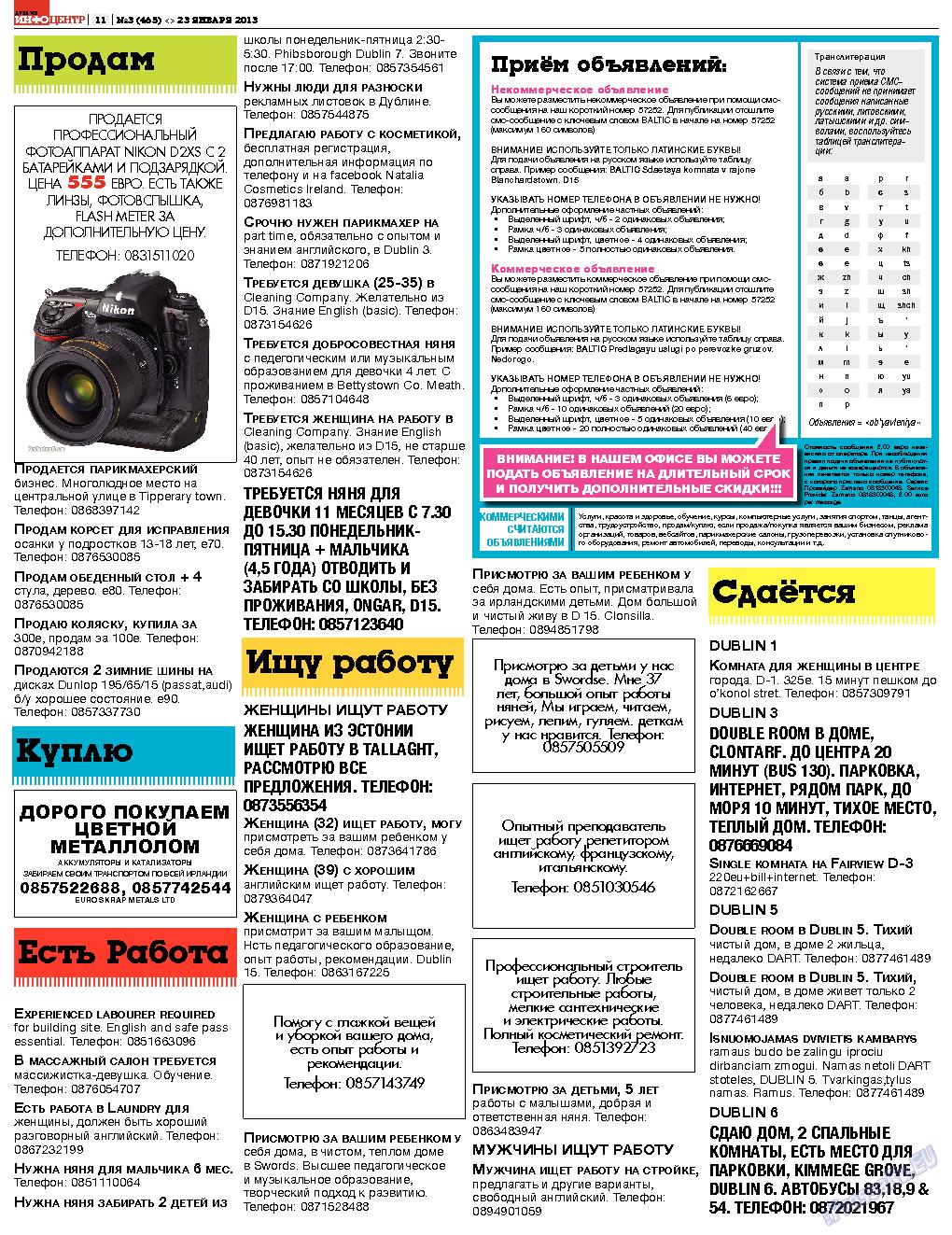 Дублин инфоцентр (газета). 2013 год, номер 3, стр. 11