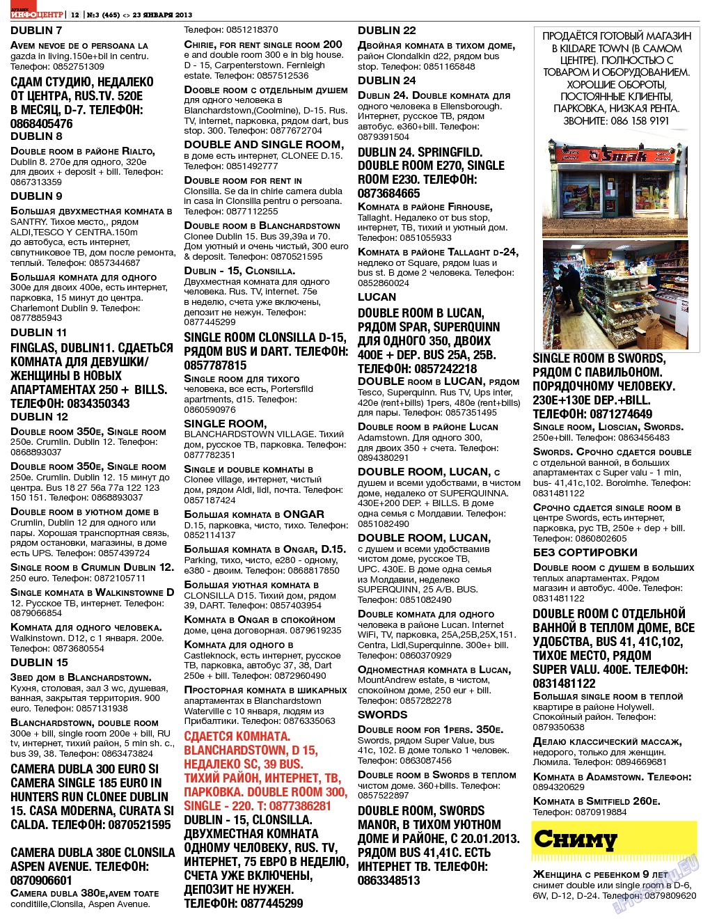 Дублин инфоцентр (газета). 2013 год, номер 3, стр. 12