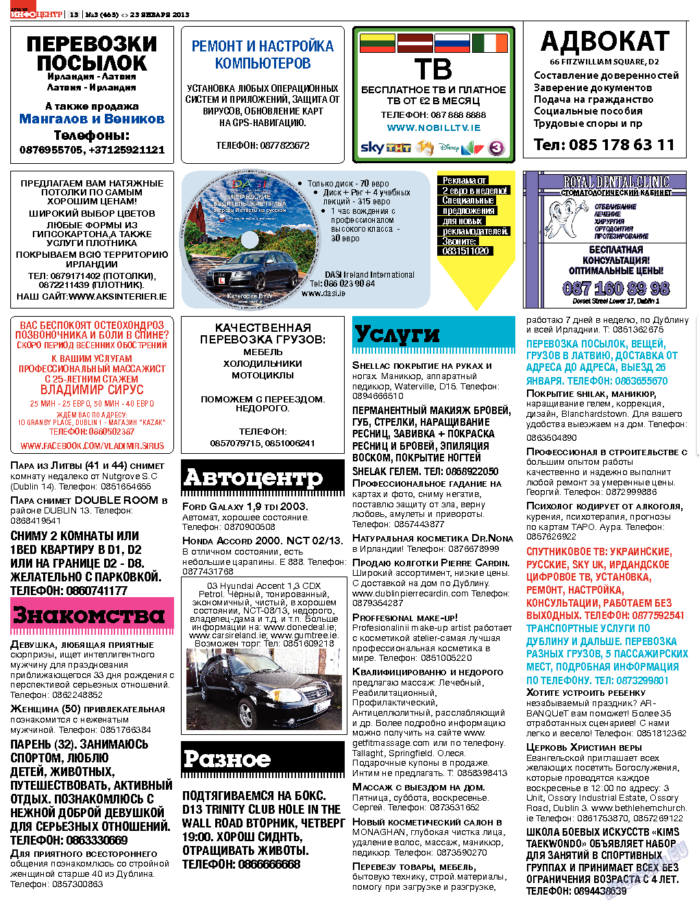 Дублин инфоцентр (газета). 2013 год, номер 3, стр. 13