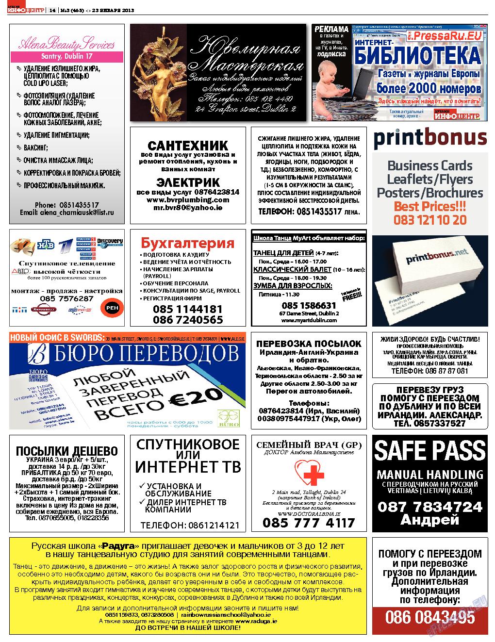 Дублин инфоцентр (газета). 2013 год, номер 3, стр. 14