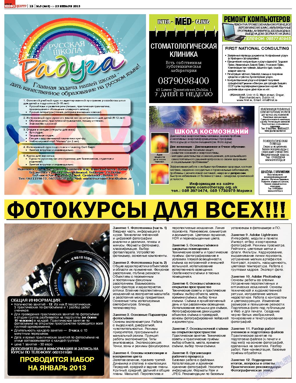 Дублин инфоцентр (газета). 2013 год, номер 3, стр. 15