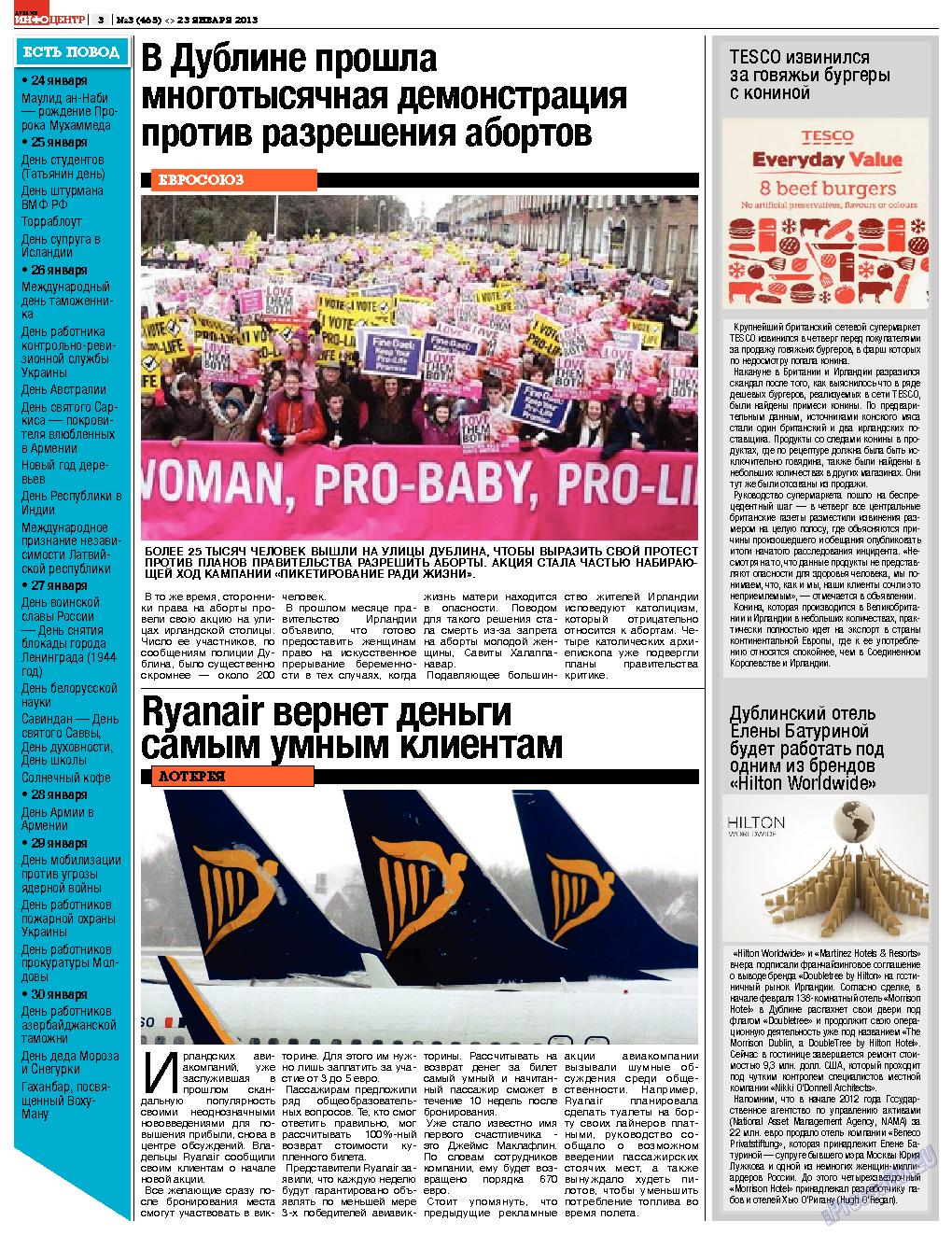 Дублин инфоцентр (газета). 2013 год, номер 3, стр. 3