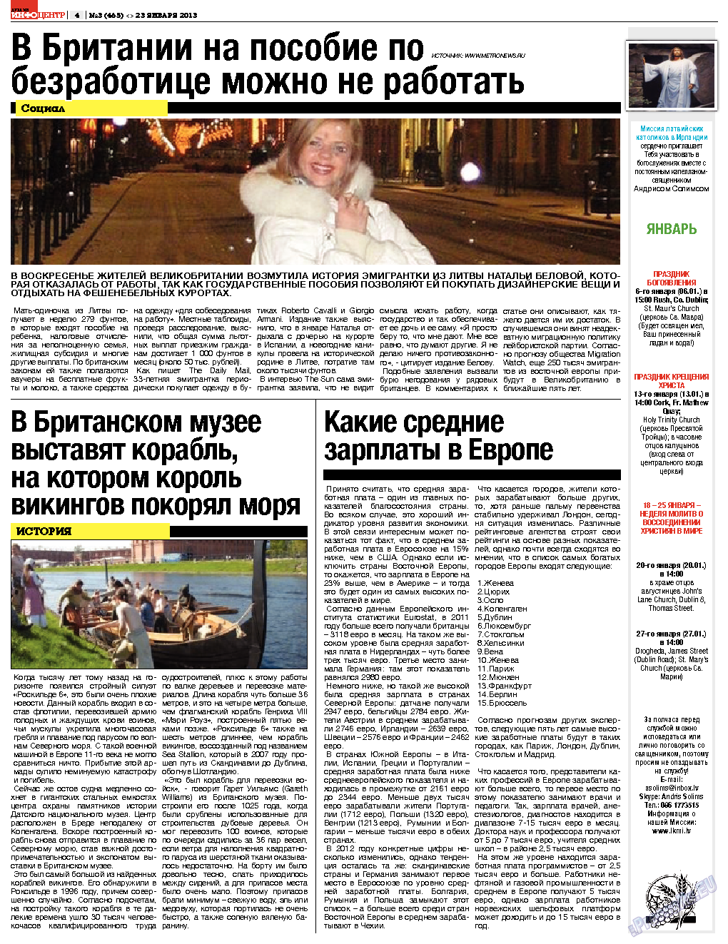 Дублин инфоцентр (газета). 2013 год, номер 3, стр. 4