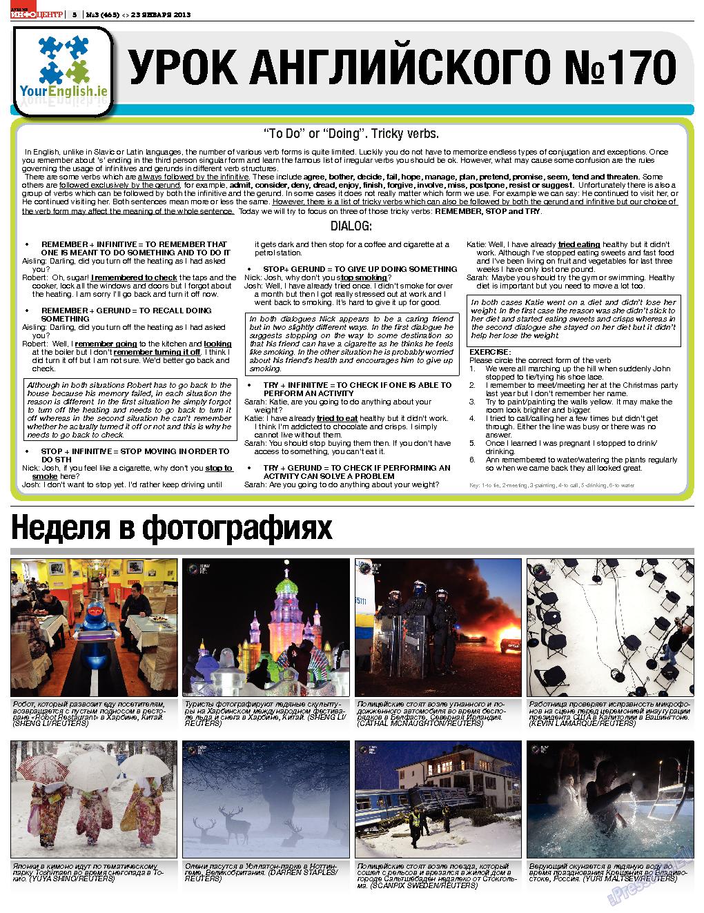 Дублин инфоцентр (газета). 2013 год, номер 3, стр. 5