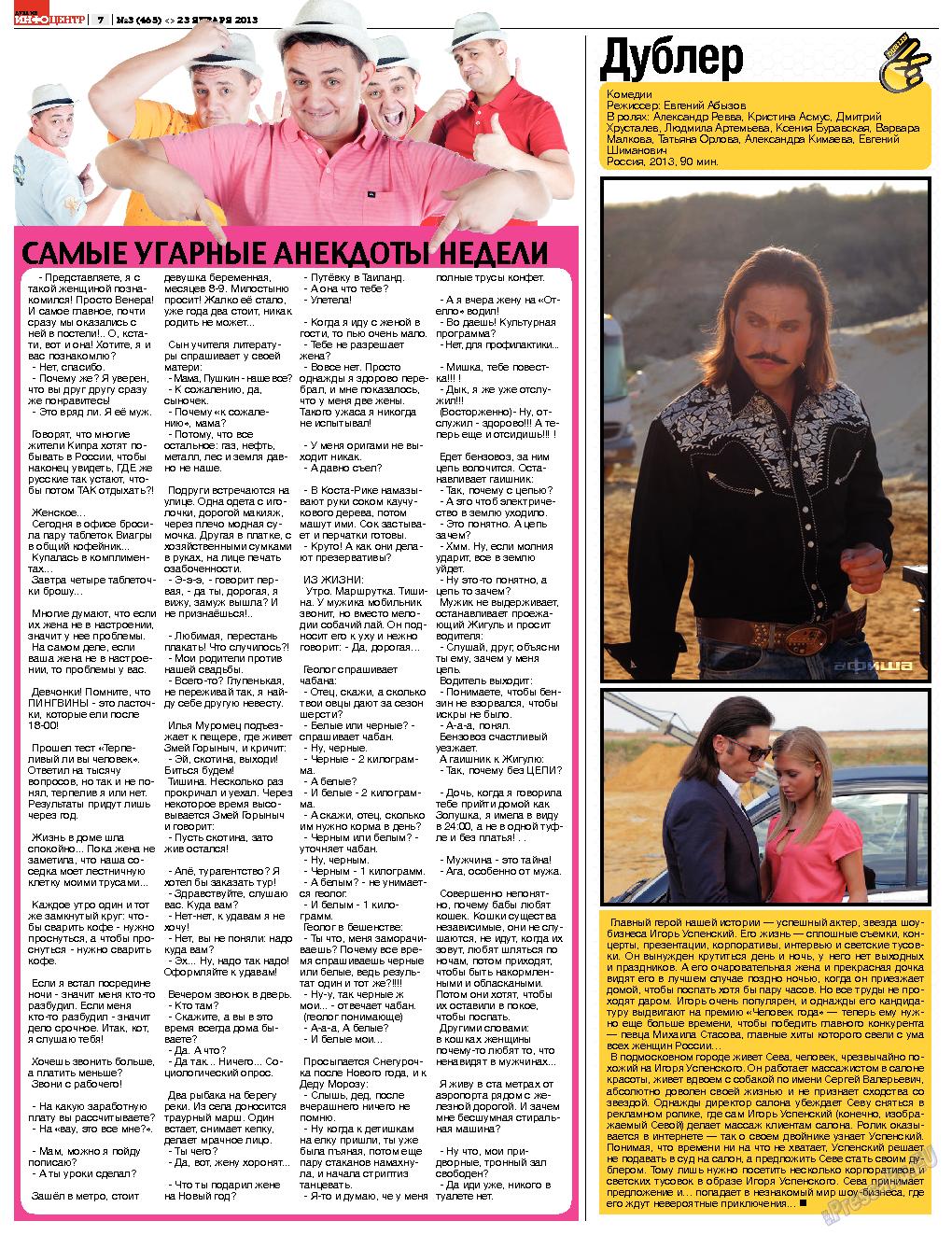 Дублин инфоцентр (газета). 2013 год, номер 3, стр. 7