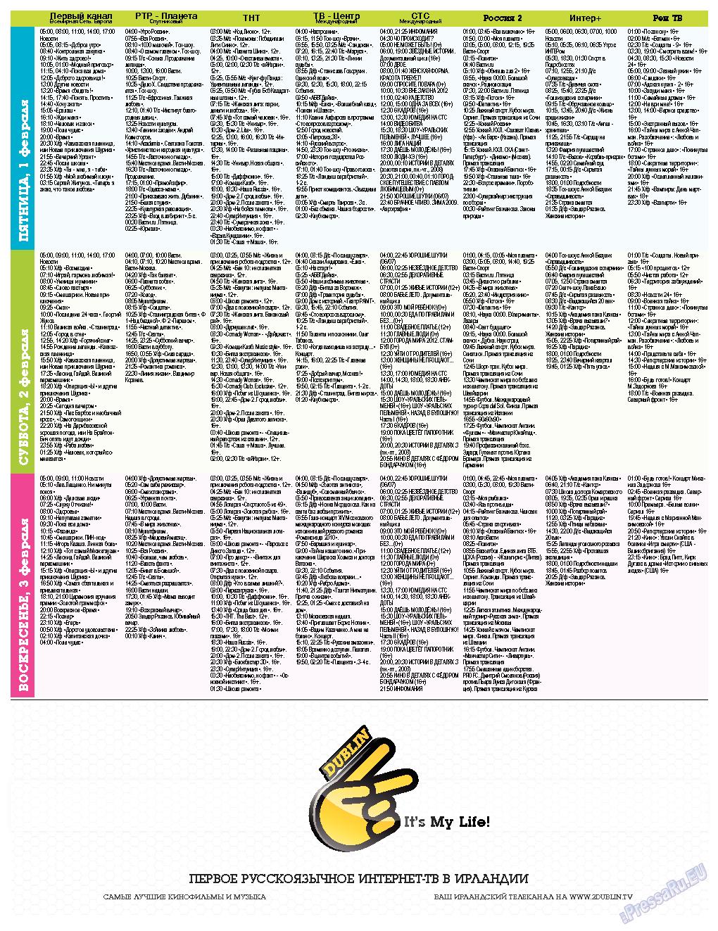 Дублин инфоцентр (газета). 2013 год, номер 3, стр. 9