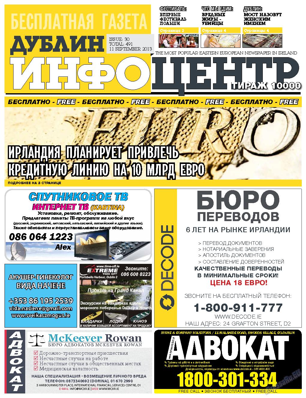 Дублин инфоцентр (газета). 2013 год, номер 30, стр. 1