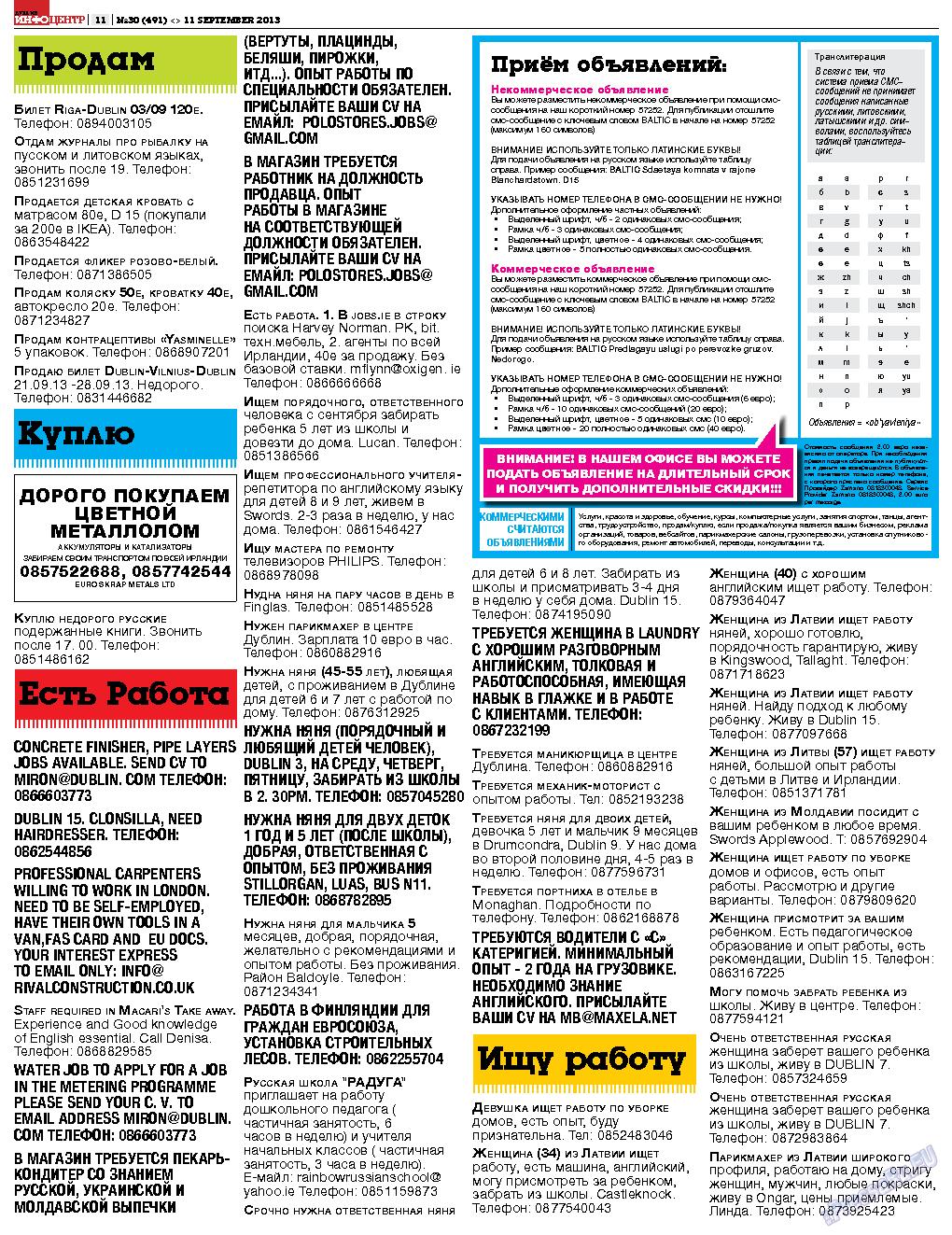 Дублин инфоцентр (газета). 2013 год, номер 30, стр. 11