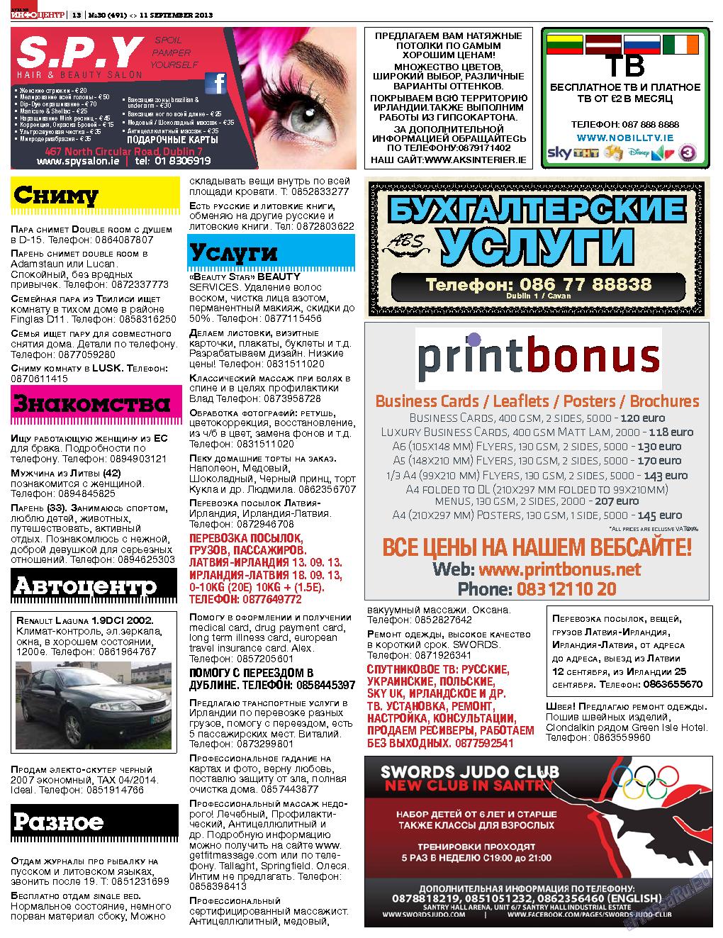 Дублин инфоцентр (газета). 2013 год, номер 30, стр. 13