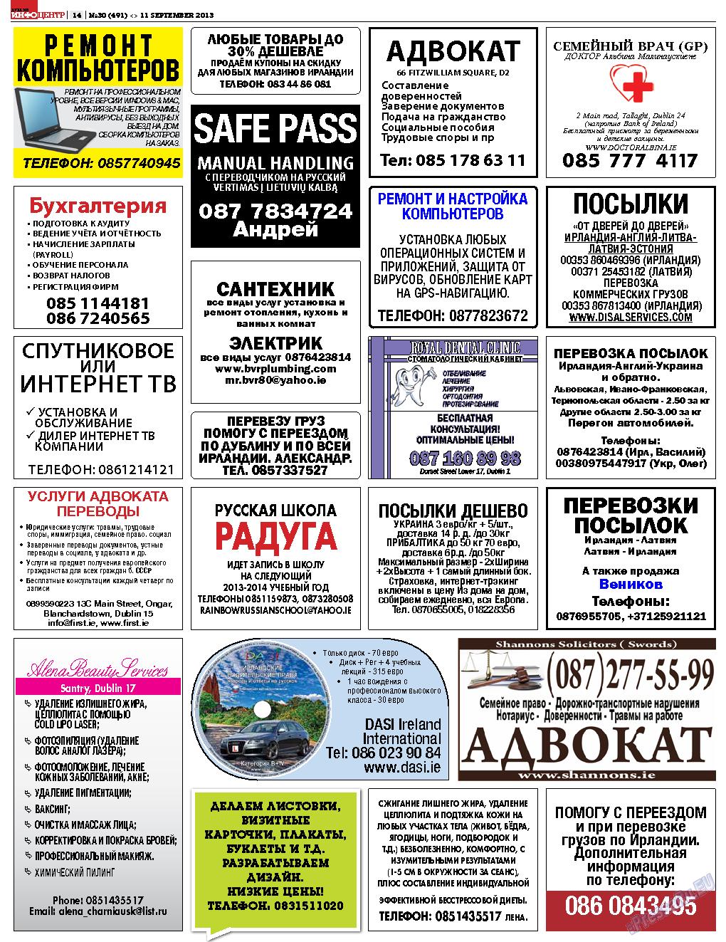 Дублин инфоцентр (газета). 2013 год, номер 30, стр. 14