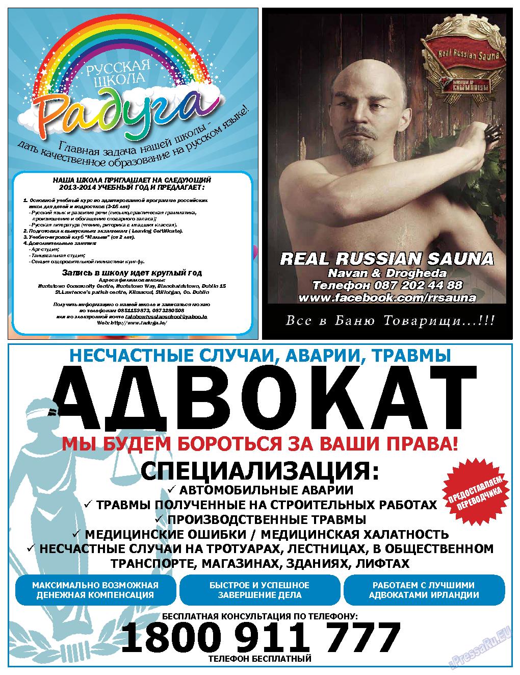 Дублин инфоцентр (газета). 2013 год, номер 30, стр. 16