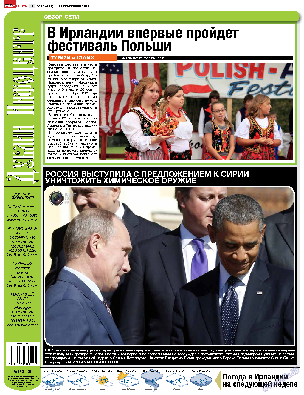 Дублин инфоцентр (газета). 2013 год, номер 30, стр. 2