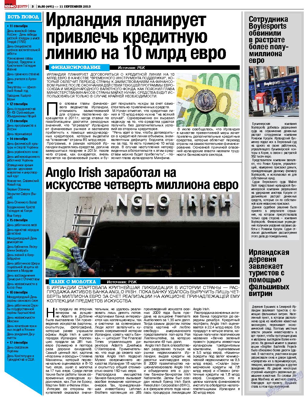 Дублин инфоцентр (газета). 2013 год, номер 30, стр. 3
