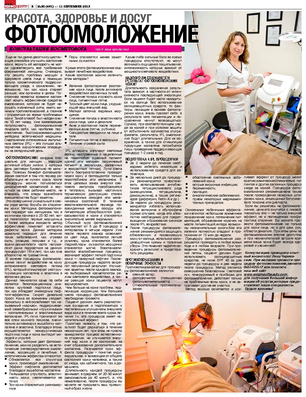 Дублин инфоцентр (газета). 2013 год, номер 30, стр. 5