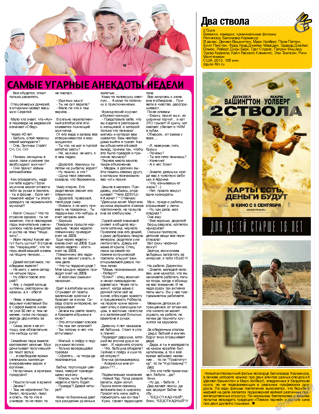Дублин инфоцентр (газета). 2013 год, номер 30, стр. 7