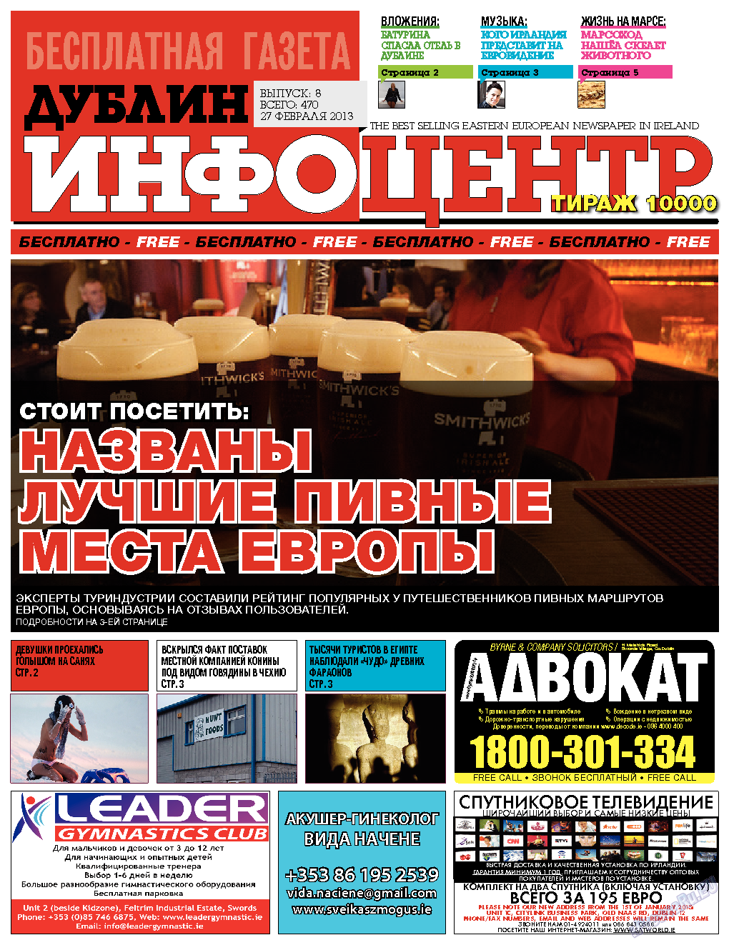 Дублин инфоцентр (газета). 2013 год, номер 8, стр. 1