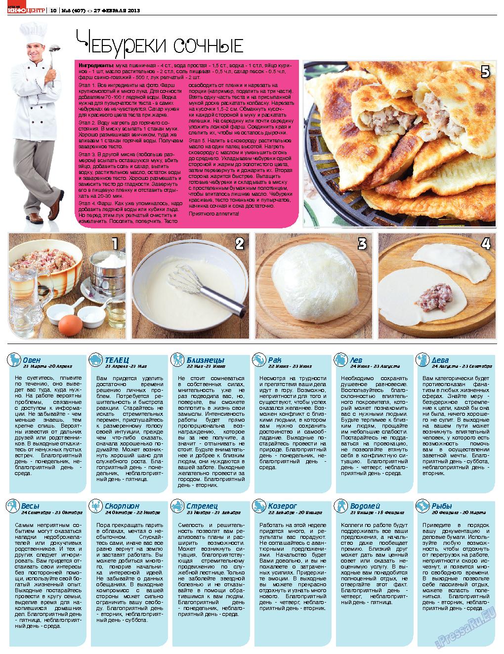 Дублин инфоцентр (газета). 2013 год, номер 8, стр. 10