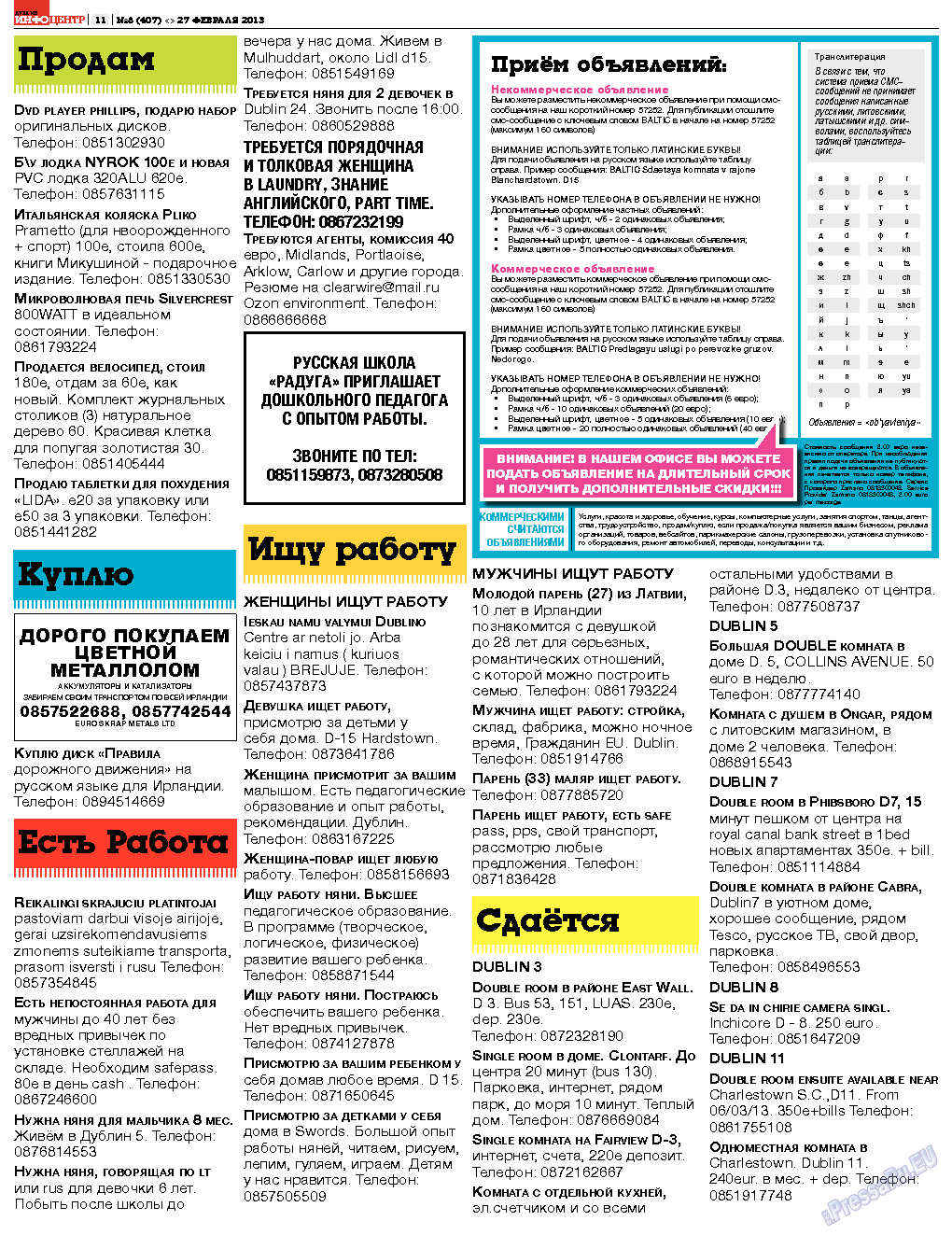 Дублин инфоцентр (газета). 2013 год, номер 8, стр. 11