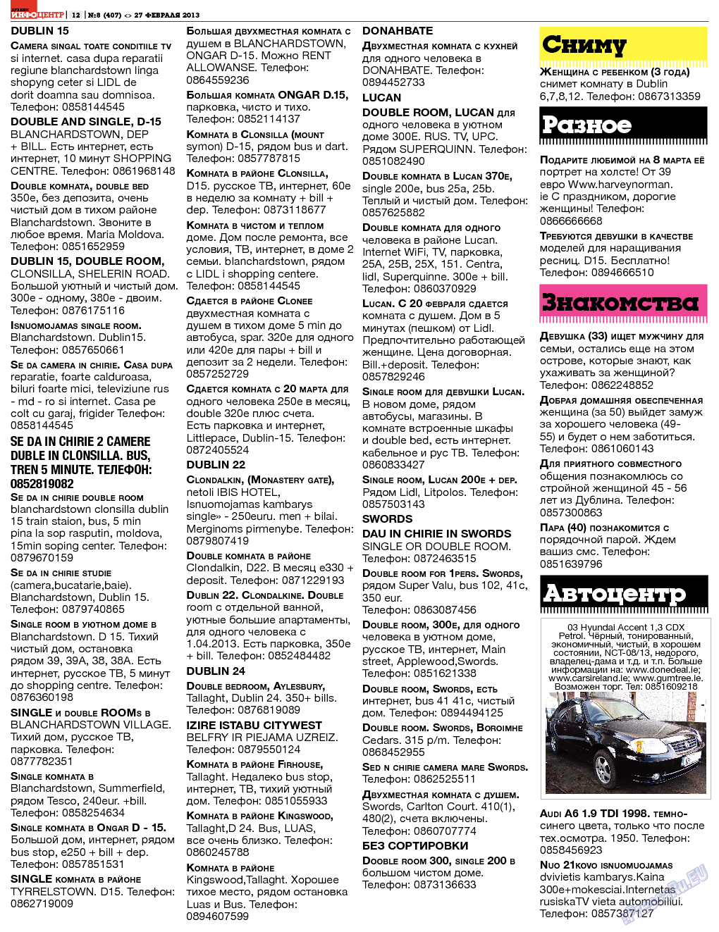Дублин инфоцентр (газета). 2013 год, номер 8, стр. 12