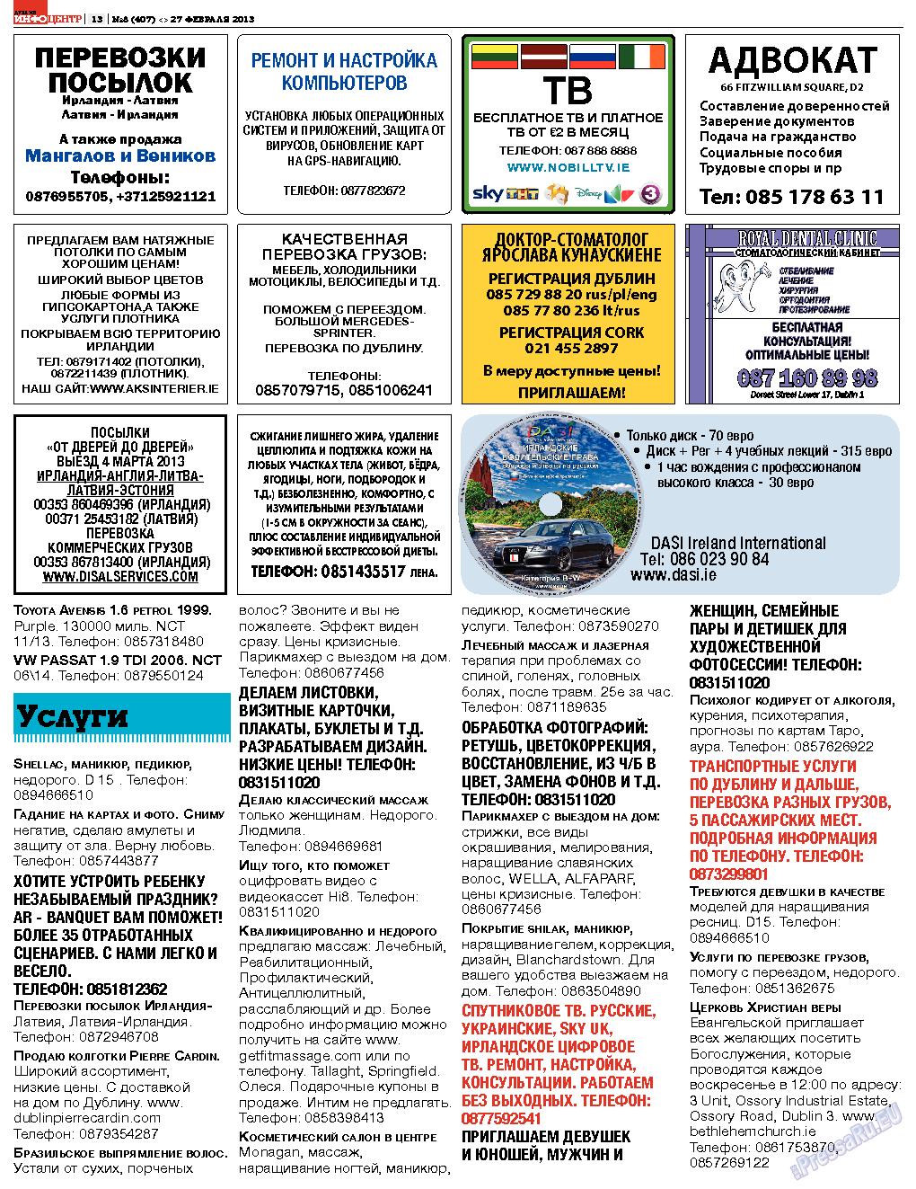Дублин инфоцентр (газета). 2013 год, номер 8, стр. 13
