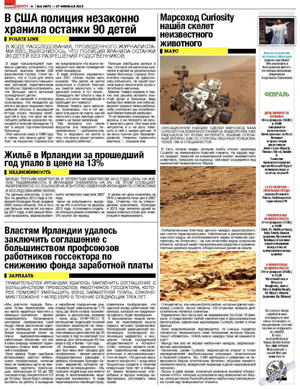 Дублин инфоцентр (газета). 2013 год, номер 8, стр. 4