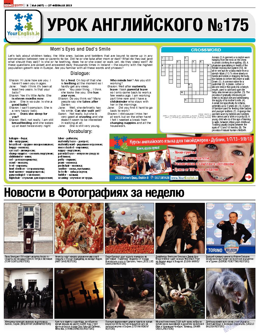 Дублин инфоцентр (газета). 2013 год, номер 8, стр. 5