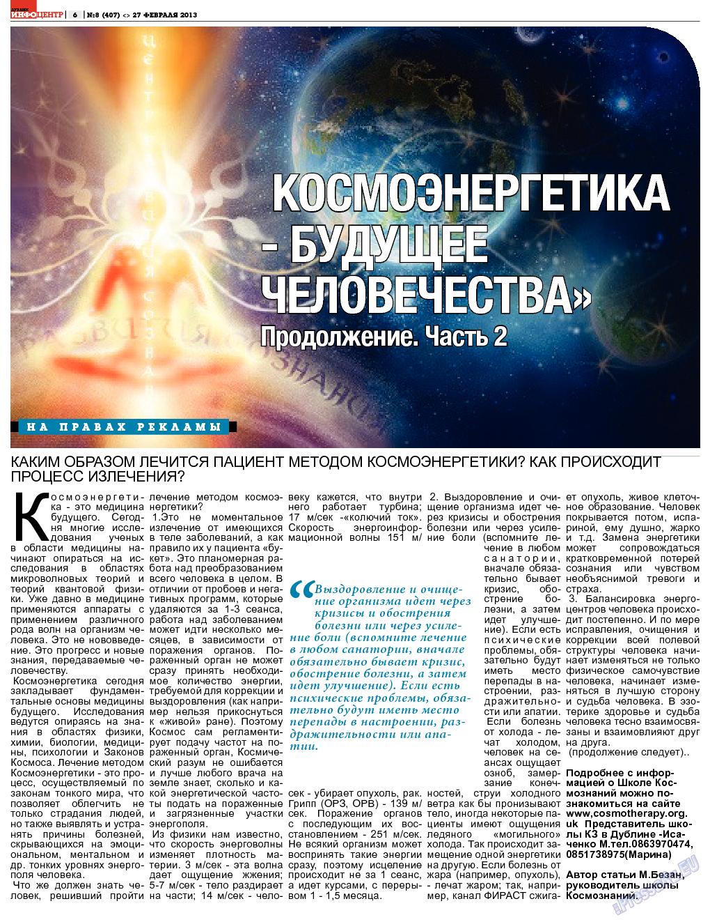 Дублин инфоцентр (газета). 2013 год, номер 8, стр. 6