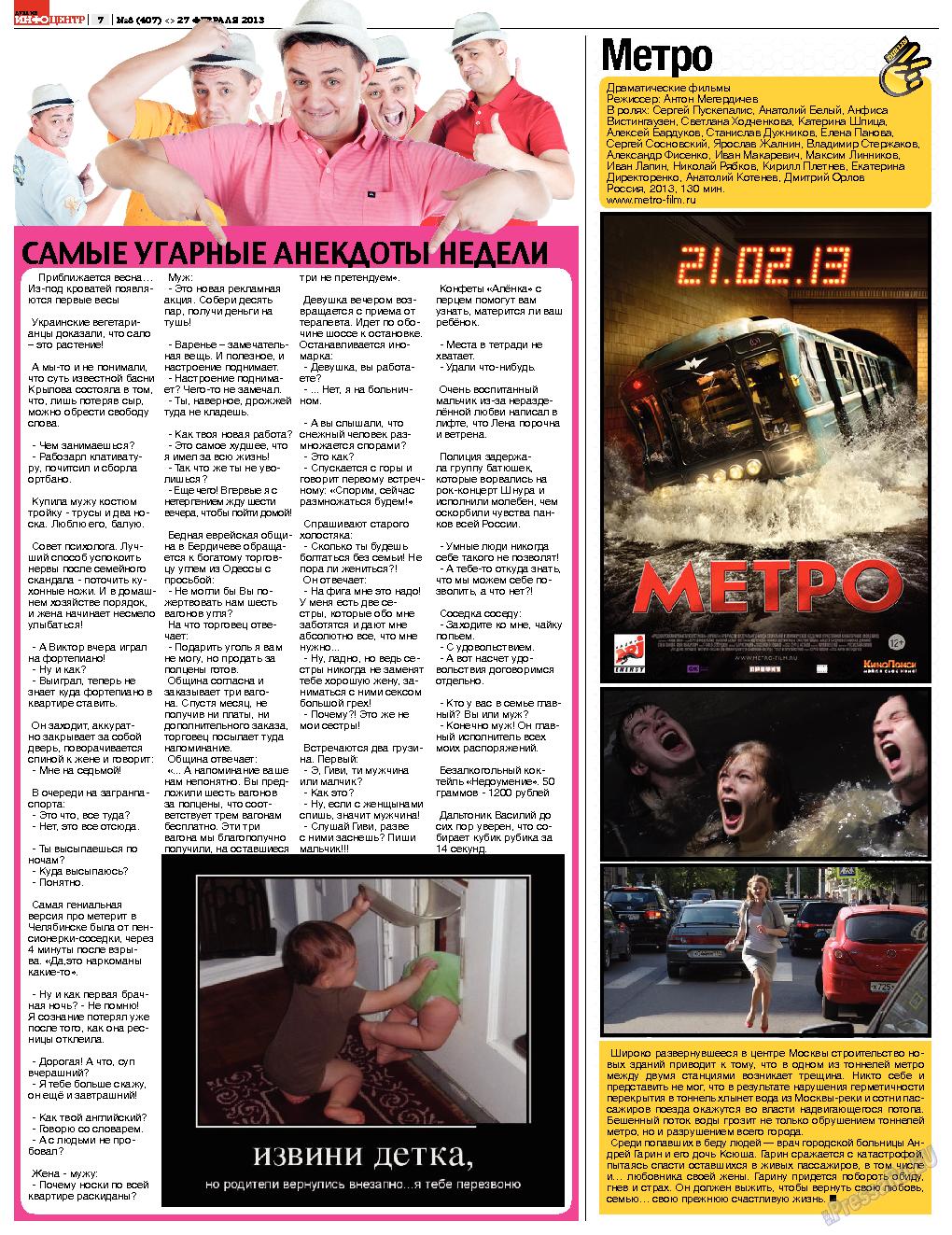 Дублин инфоцентр (газета). 2013 год, номер 8, стр. 7