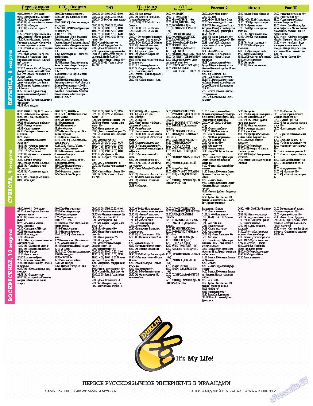 Дублин инфоцентр (газета). 2013 год, номер 8, стр. 9