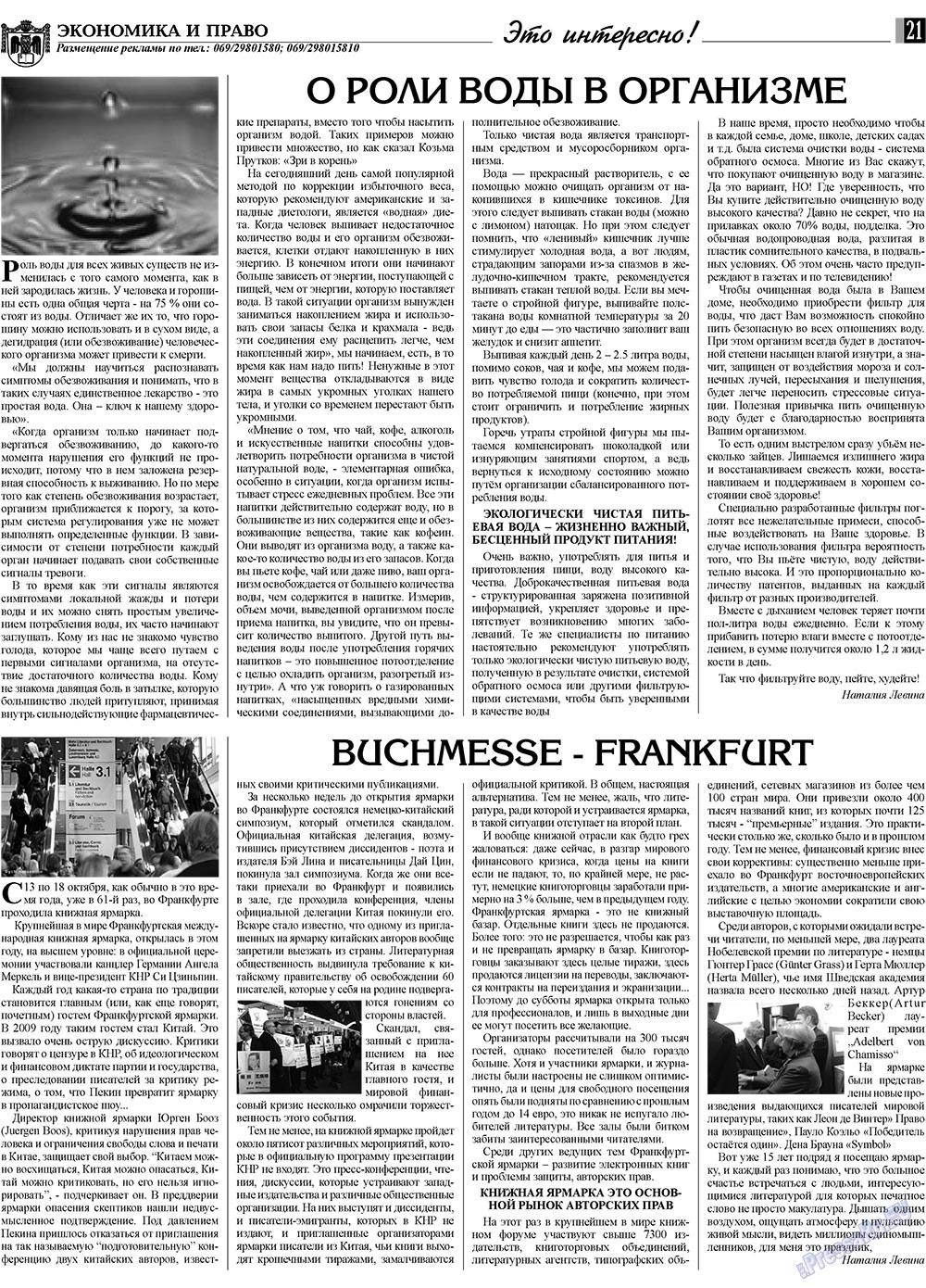 Экономика и право (газета). 2009 год, номер 11, стр. 21