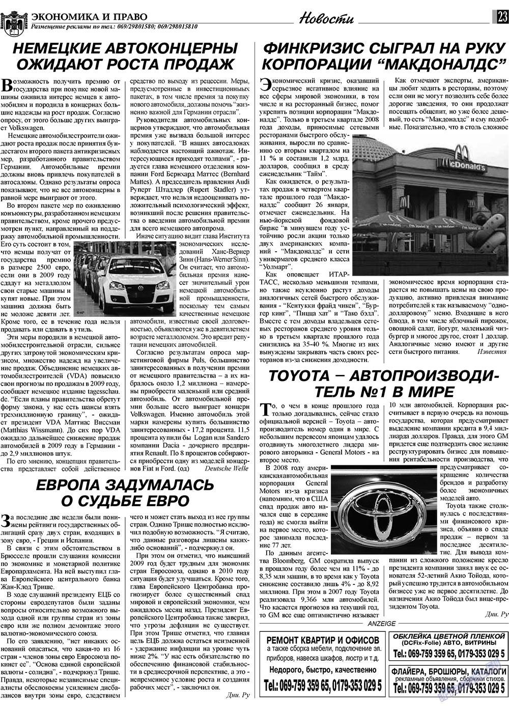 Экономика и право (газета). 2009 год, номер 2, стр. 23