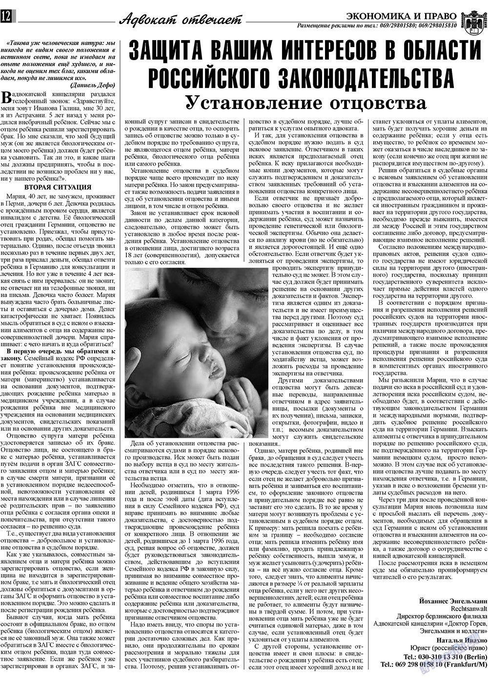 Экономика и право (газета). 2009 год, номер 3, стр. 12