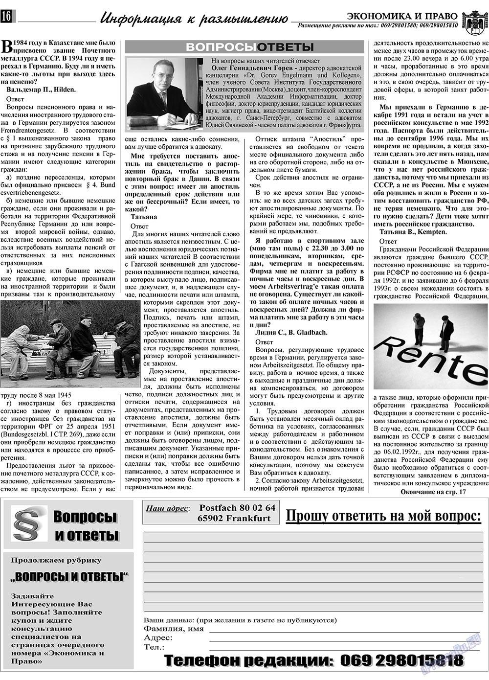 Экономика и право (газета). 2009 год, номер 3, стр. 16