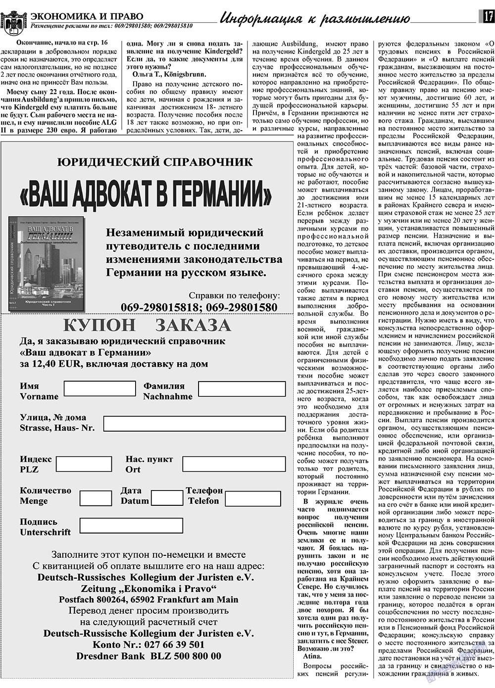 Экономика и право (газета). 2009 год, номер 4, стр. 17