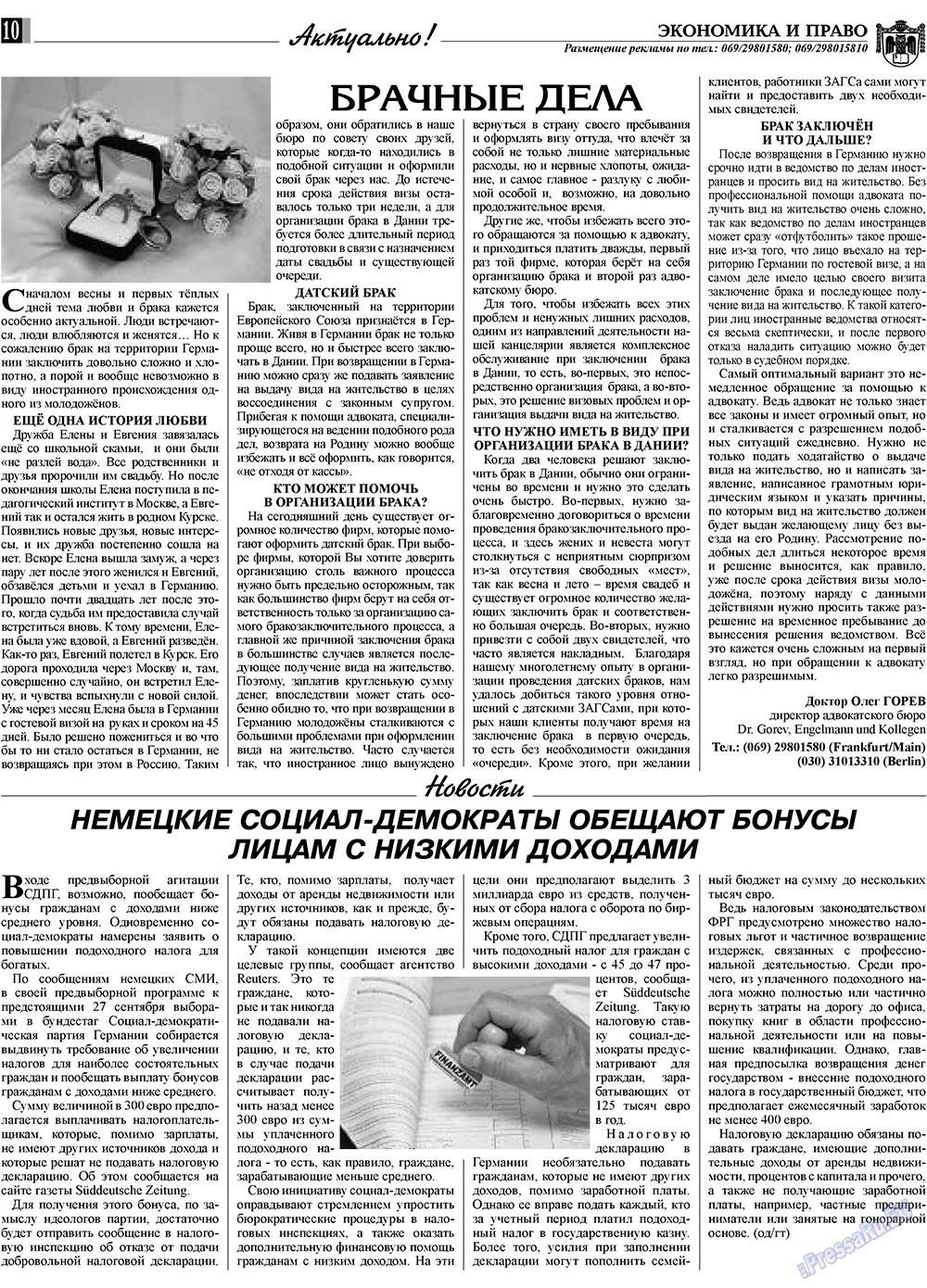 Экономика и право (газета). 2009 год, номер 5, стр. 10