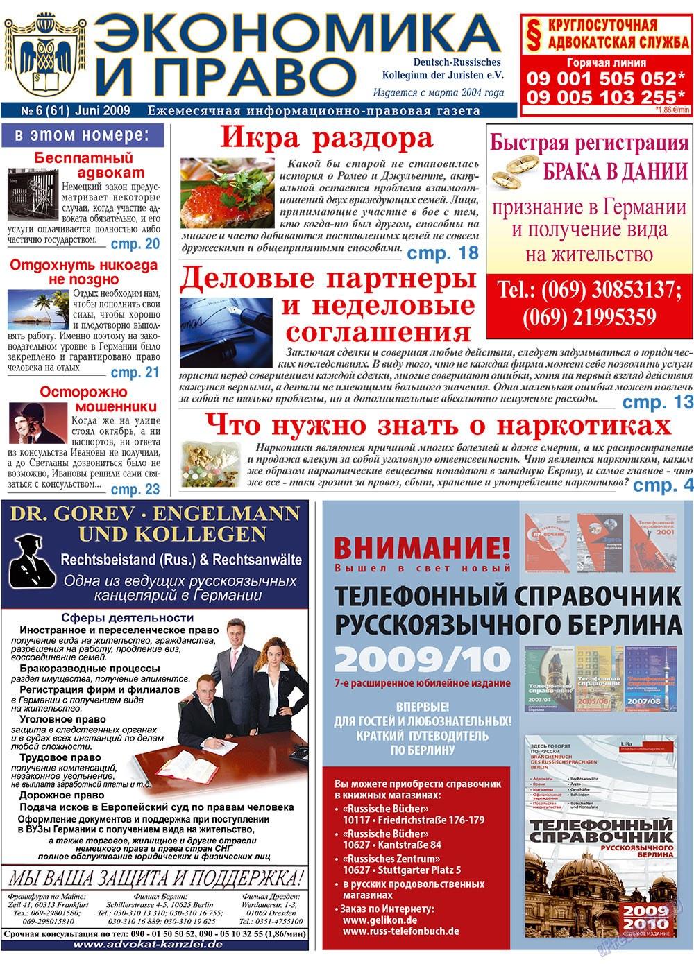 Экономика и право (газета). 2009 год, номер 6, стр. 1