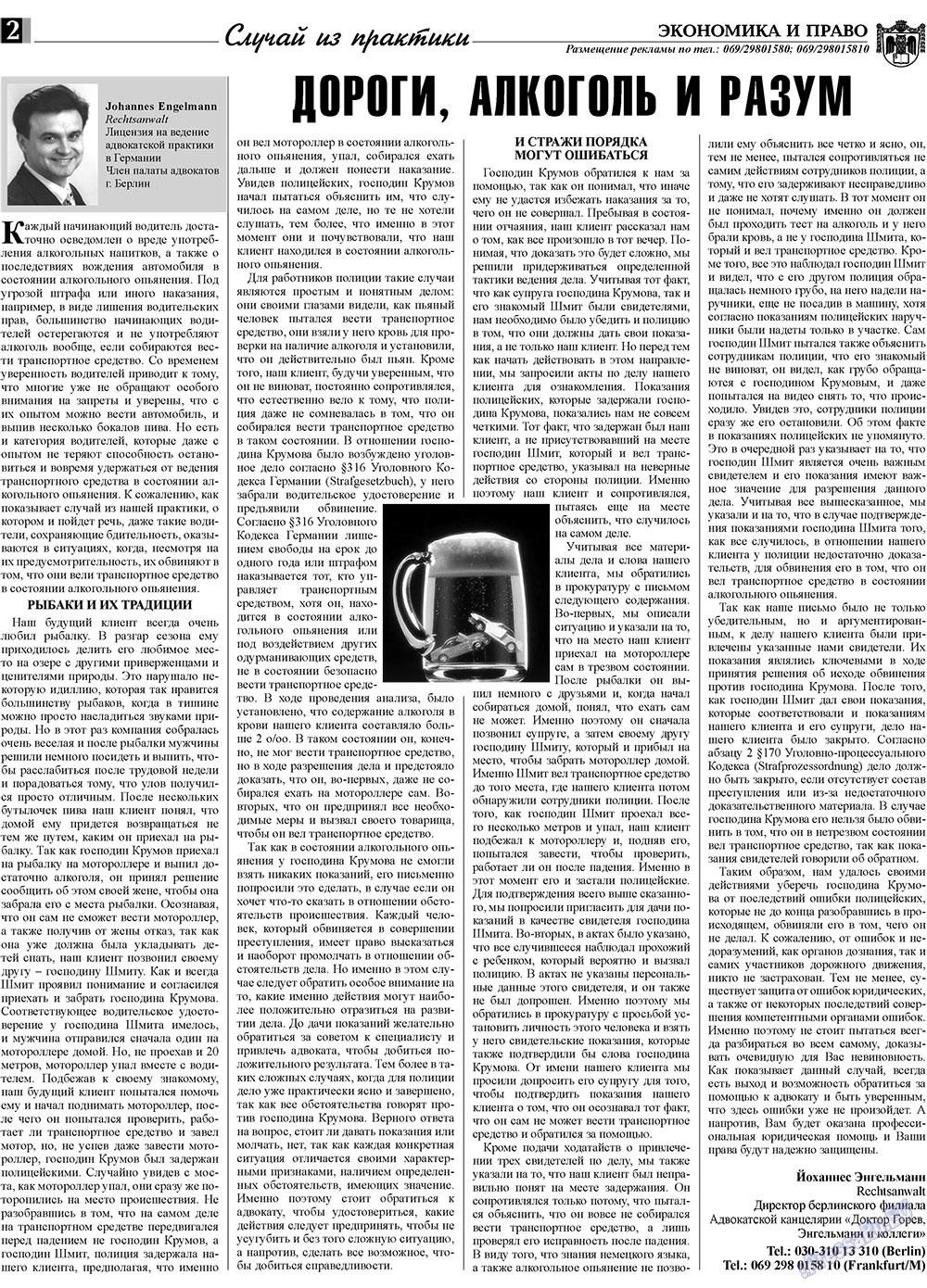 Экономика и право (газета). 2009 год, номер 7, стр. 2