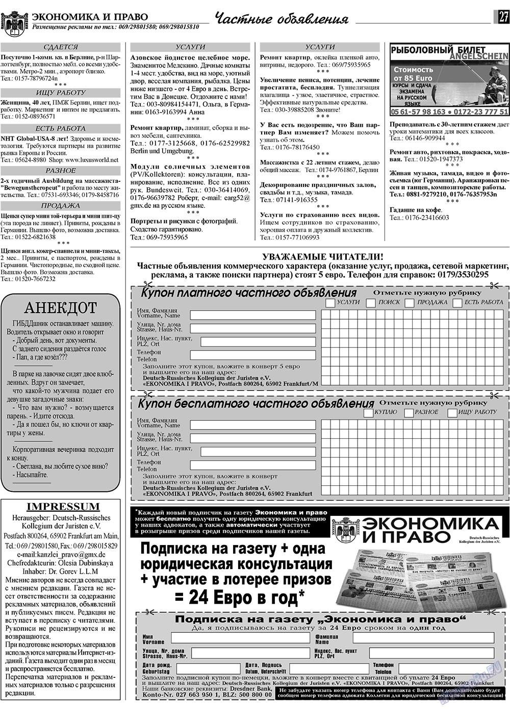 Экономика и право (газета). 2009 год, номер 9, стр. 27