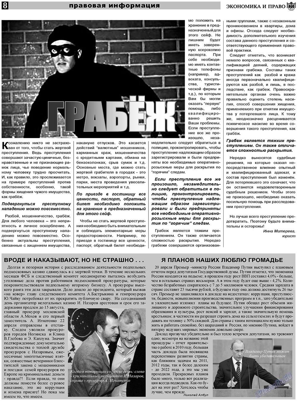 Экономика и право (газета). 2011 год, номер 5, стр. 8