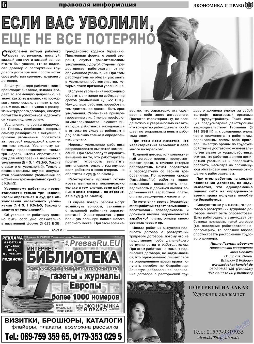 мальдивах имеет ли право газета выкладывать авторские фото норберт