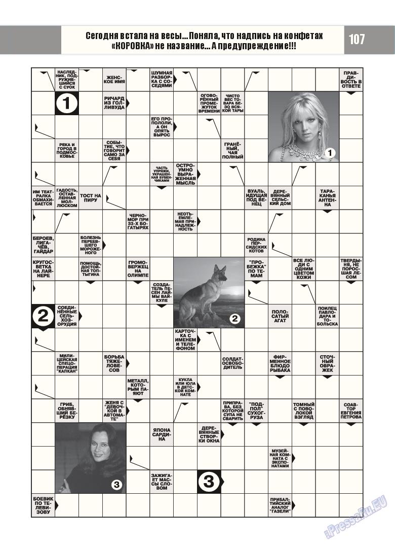 Эрудит-Экстра (журнал). 2015 год, номер 1, стр. 106
