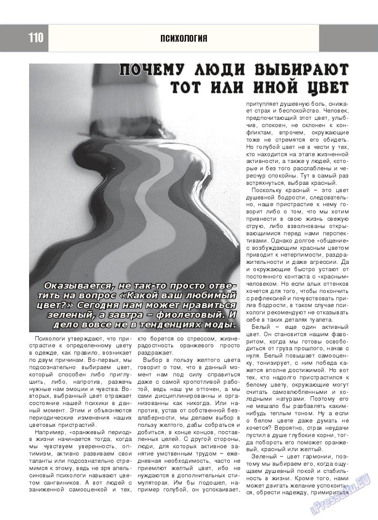 Эрудит-Экстра (журнал). 2015 год, номер 1, стр. 109
