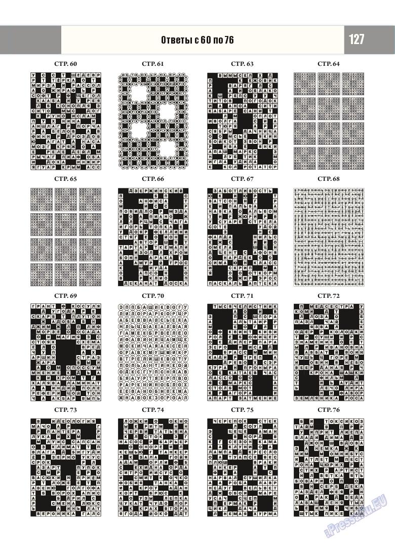 Эрудит-Экстра (журнал). 2015 год, номер 1, стр. 126