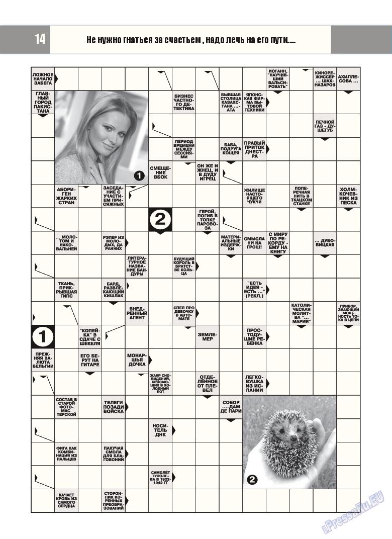 Эрудит-Экстра (журнал). 2015 год, номер 1, стр. 13