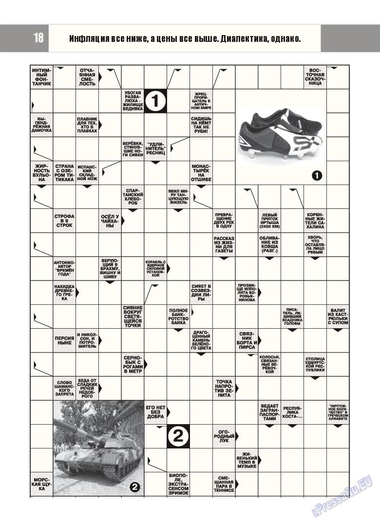 Эрудит-Экстра (журнал). 2015 год, номер 1, стр. 17