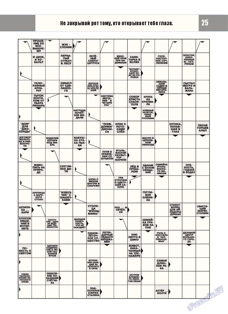 Эрудит-Экстра (журнал). 2015 год, номер 1, стр. 24